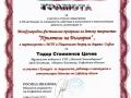 Diploma_Sofia-_Oblast